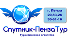 Спутник-ПензаТур